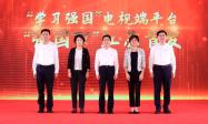 """""""强国TV""""江苏首发 献礼党的百年华诞"""